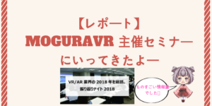 https://vivivtuberblog.com/2018/12/28/report/