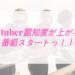 【動画】新番組『ガリベンガーV』がたかまる~