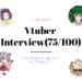 【目指せ100人Vtuberインタビュー】75/100 回目 物書き系、軍師系、アイドル系、ゲーム系、水の精霊系のVtuber方々です