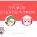 【目指せ100人Vtuberインタビュー】78/100 回目 ころ調査隊系、イケボ系、ウサギ系、ゲーム系のVtuber方々です。
